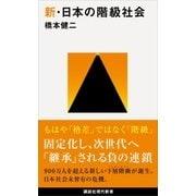 新・日本の階級社会(講談社) [電子書籍]