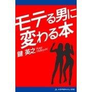 モテる男に変わる本(アドレナライズ) [電子書籍]