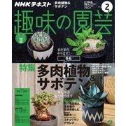 NHK 趣味の園芸 2018年2月号(NHK出版) [電子書籍]