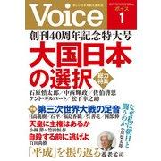 Voice 平成30年1月号(PHP研究所) [電子書籍]