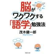 脳がワクワクする「語学」勉強法(PHP研究所) [電子書籍]