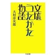 文壇うたかた物語(筑摩書房) [電子書籍]