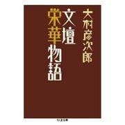 文壇栄華物語(筑摩書房) [電子書籍]