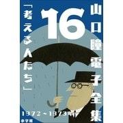 山口瞳 電子全集16 1972~1973年「考える人たち」(小学館) [電子書籍]