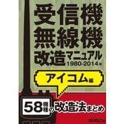 受信機・無線機改造マニュアル 1980-2014年 アイコム編 58機種(三才ブックス) [電子書籍]