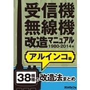 受信機・無線機改造マニュアル 1980-2014年 アルインコ編 38機種(三才ブックス) [電子書籍]