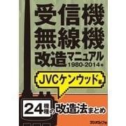 受信機・無線機改造マニュアル 1980-2014年 JVCケンウッド編 24機種(三才ブックス) [電子書籍]