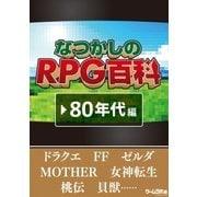 なつかしのRPG百科 '80年代編(三才ブックス) [電子書籍]