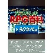 なつかしのRPG百科 '90年代編(三才ブックス) [電子書籍]