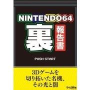 NINTENDO64(裏)報告書(三才ブックス) [電子書籍]
