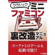 クラシックミニ ファミコン裏改造マニュアル(三才ブックス) [電子書籍]