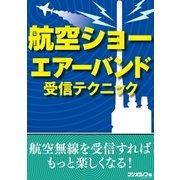 航空ショー エアーバンド受信テクニック(三才ブックス) [電子書籍]