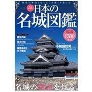 日本の名城図鑑(英和出版) [電子書籍]
