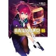 RAIL WARS! 14 日本國有鉄道公安隊(実業之日本社) [電子書籍]