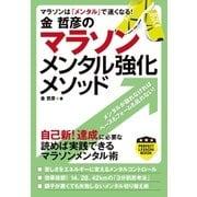 金哲彦のマラソンメンタル強化メソッド(実業之日本社) [電子書籍]
