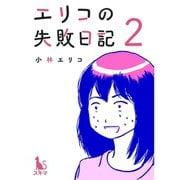 エリコの失敗日記【分冊版】 2話(TORICO) [電子書籍]