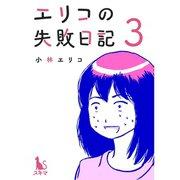 エリコの失敗日記【分冊版】 3話(TORICO) [電子書籍]
