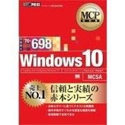 MCP教科書 Windows 10(試験番号:70-698)(翔泳社) [電子書籍]