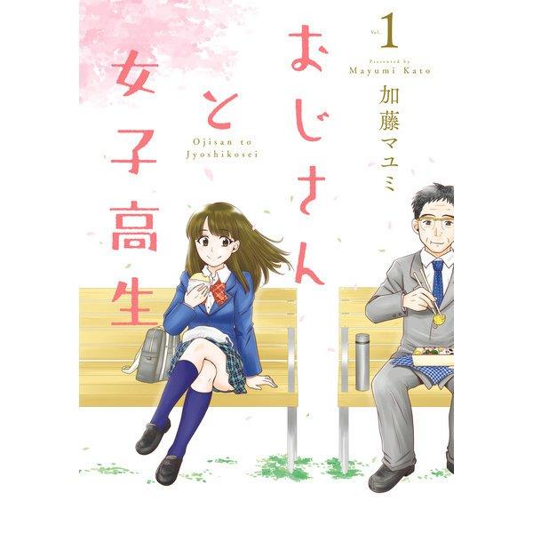 おじさんと女子高生 1(KADOKAWA) [電子書籍]