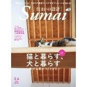 SUMAI no SEKKEI(住まいの設計) 2018年3・4月号(扶桑社) [電子書籍]
