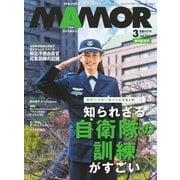 MamoR(マモル) 2018年3月号(扶桑社) [電子書籍]