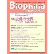 Biophilia 2018年冬号(アドスリー) [電子書籍]