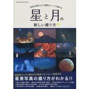 星と月の新しい撮り方(学研) [電子書籍]