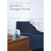 はじめよう、Google Home(学研) [電子書籍]