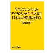 NYとワシントンのアメリカ人がクスリと笑う日本人の洋服と仕草(講談社) [電子書籍]
