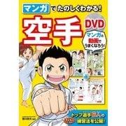 マンガでたのしくわかる! 空手 DVD【DVD無しバージョン】(西東社) [電子書籍]