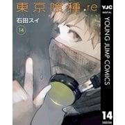 東京喰種トーキョーグール:re 14(集英社) [電子書籍]