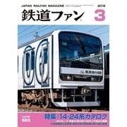 鉄道ファン2018年3月号(交友社) [電子書籍]