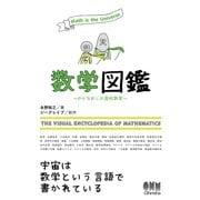 数学図鑑 やりなおしの高校数学(オーム社) [電子書籍]