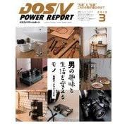 DOS/V POWER REPORT 2018年3月号(インプレス) [電子書籍]