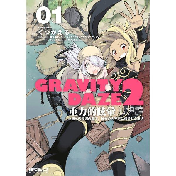 GRAVITY DAZE 2 重力的眩暈追想譚 上層への帰還の果て、彼女の内宇宙に収斂した選択 #01(KADOKAWA) [電子書籍]