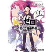 Re:ゼロから始める異世界生活 第三章 Truth of Zero 7(KADOKAWA) [電子書籍]