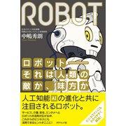 ロボット--それは人類の敵か、味方か(ダイヤモンド社) [電子書籍]