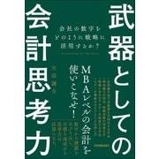 武器としての会計思考力(日本実業出版社) [電子書籍]