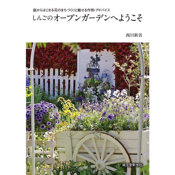 しんごのオープンガーデンへようこそ(誠文堂新光社) [電子書籍]