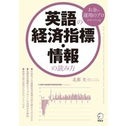 英語の経済指標・情報の読み方(アルク) [電子書籍]