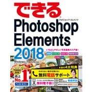 できるPhotoshop Elements 2018 Windows&macOS対応(インプレス) [電子書籍]
