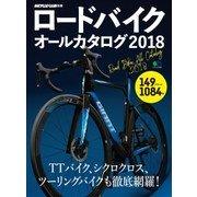 エイムック ロードバイクオールカタログ 2018(エイ出版社) [電子書籍]