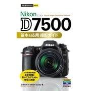 今すぐ使えるかんたんmini Nikon D7500 基本&応用 撮影ガイド (技術評論社) [電子書籍]