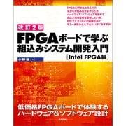 【改訂2版】FPGAボードで学ぶ 組込みシステム開発入門(Intel FPGA編) (技術評論社) [電子書籍]
