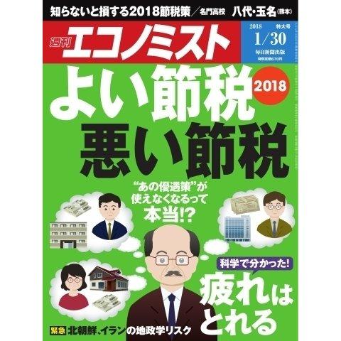 エコノミスト 2018年01月30日号(毎日新聞出版) [電子書籍]