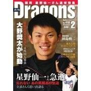 月刊 Dragons ドラゴンズ 2018年2月号(中日新聞社) [電子書籍]
