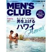 MEN'S CLUB (メンズクラブ) 2018年3月号(ハースト婦人画報社) [電子書籍]