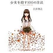 少女を殺す100の方法 (光文社) [電子書籍]