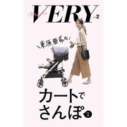 mini VERY vol.2 東原亜希のカートでさんぽ 2(光文社) [電子書籍]