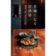 老舗になる居酒屋~東京・第三世代の22軒~(光文社) [電子書籍]